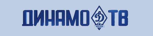 Официальный YouTube-канал футбольного клуба «Динамо-Москва»