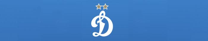 Официальный сайт футбольного клуба «Динамо-Москва»
