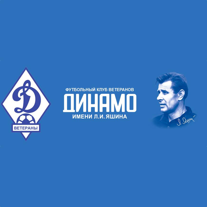 Футбольный клуб ветеранов москва клуб бар москва адреса