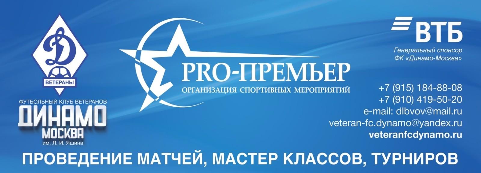 PRO-ПРЕМЬЕР Организация спортивных мероприятий