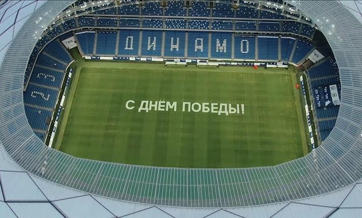 С Днем Победы! Надпись на поле стадиона «Динамо» в честь героев Великой Отечественной войны!