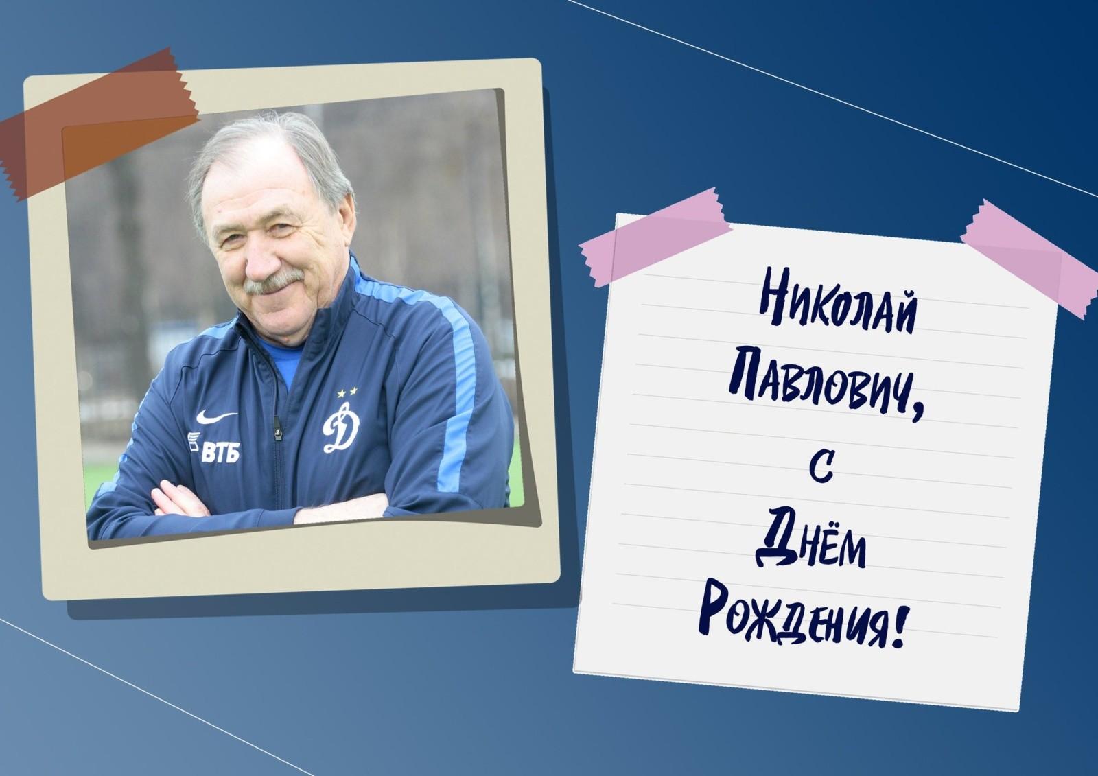С Днём рождения Николай Павлович!