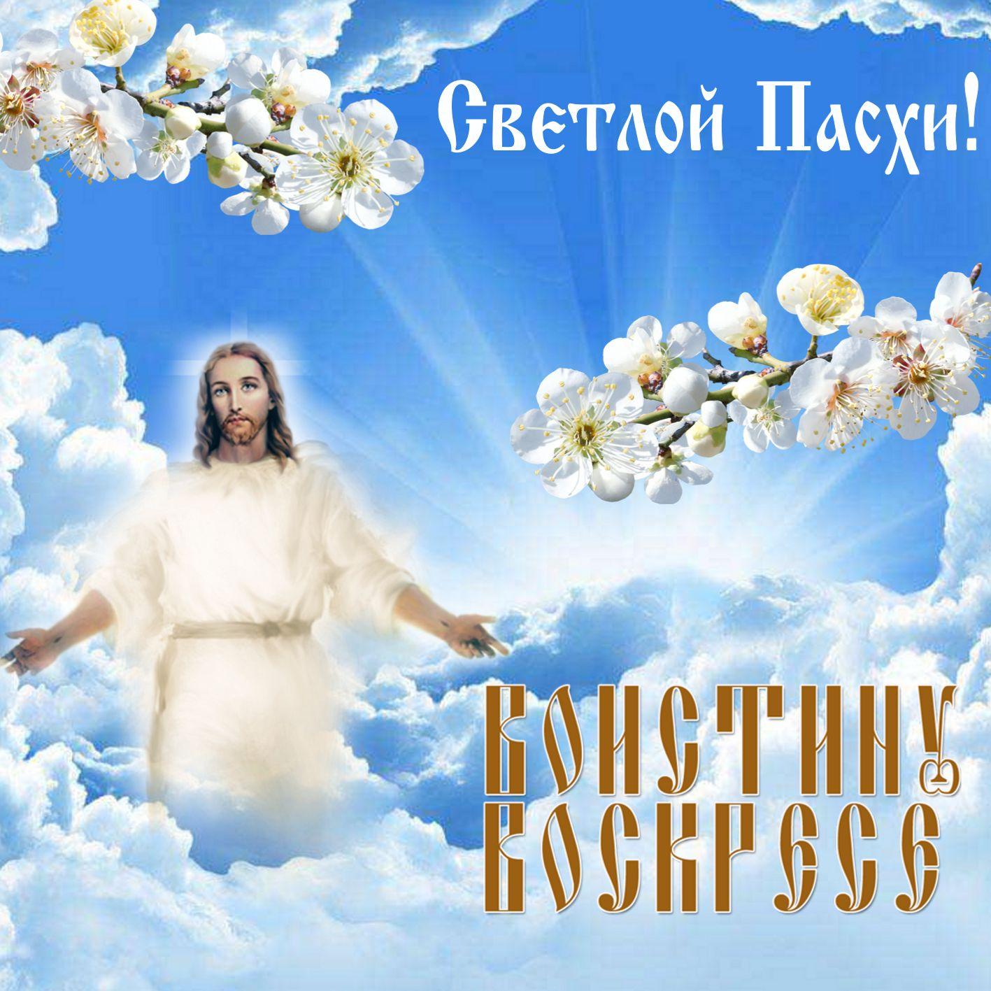 Со светлым днём Великой Пасхи!